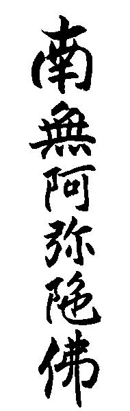 Japanese characters reading Namo Amida Butsu, hand written by Honen
